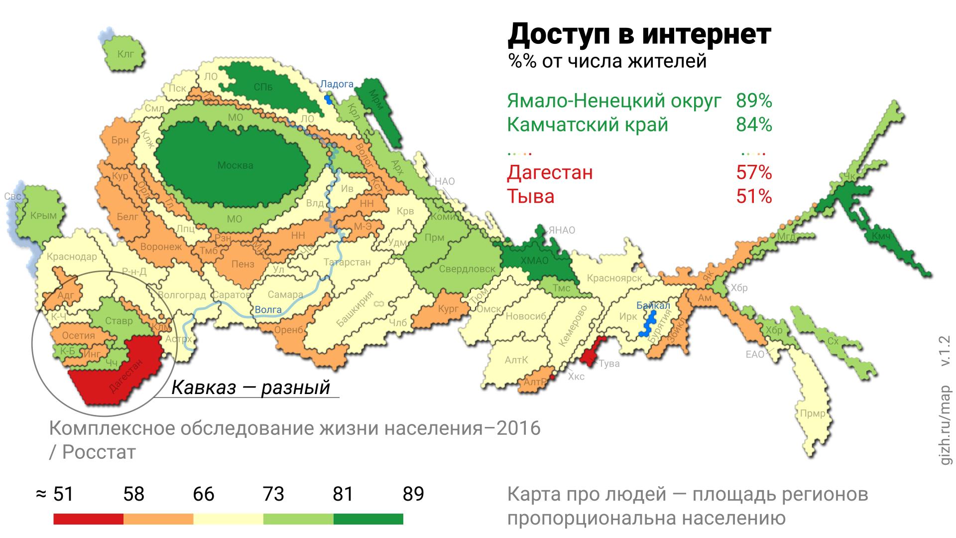 Карта процент жителей, имеющих доступ в интернет