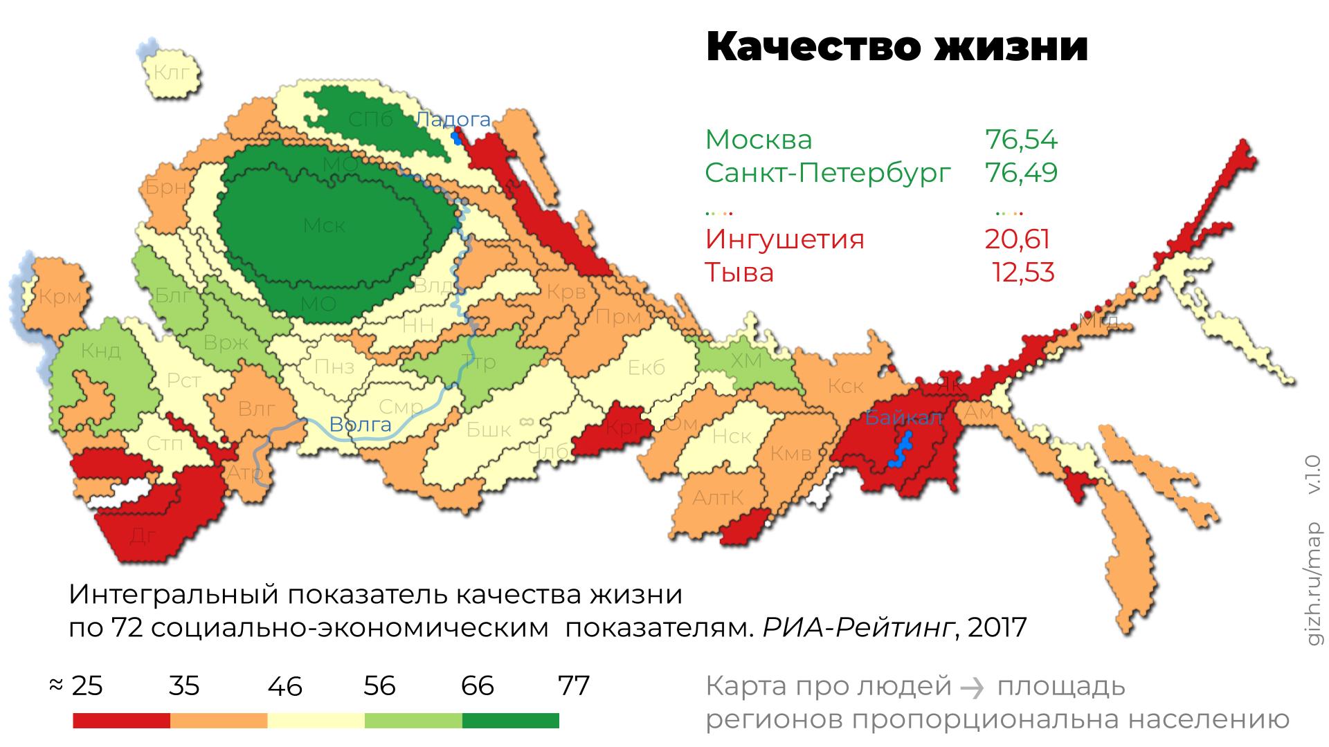 Рейтинг изменения качества жизни по регионам. Карта-анаморфоза