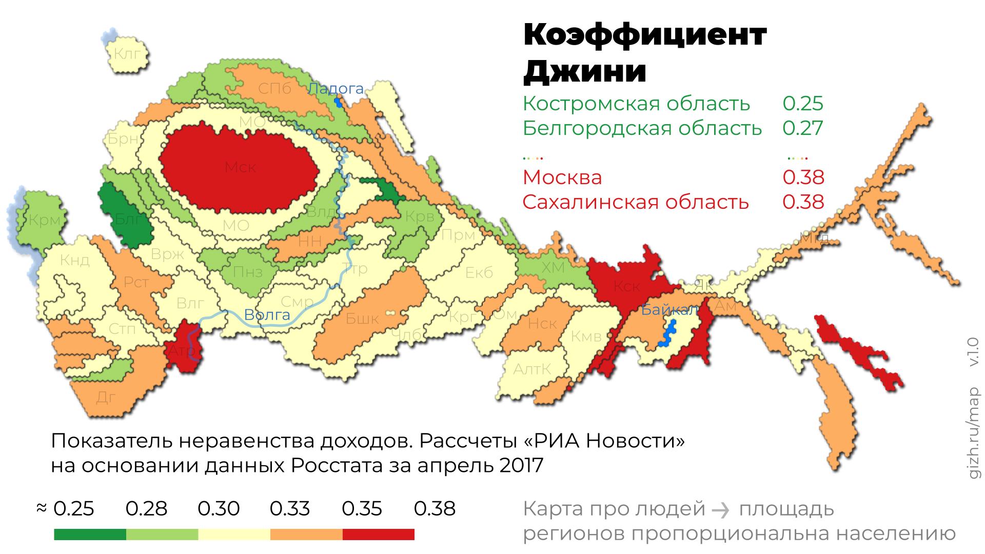 Коэффициент Джини (показатель неравенства доходов) по регионам. Карта-анаморфоза