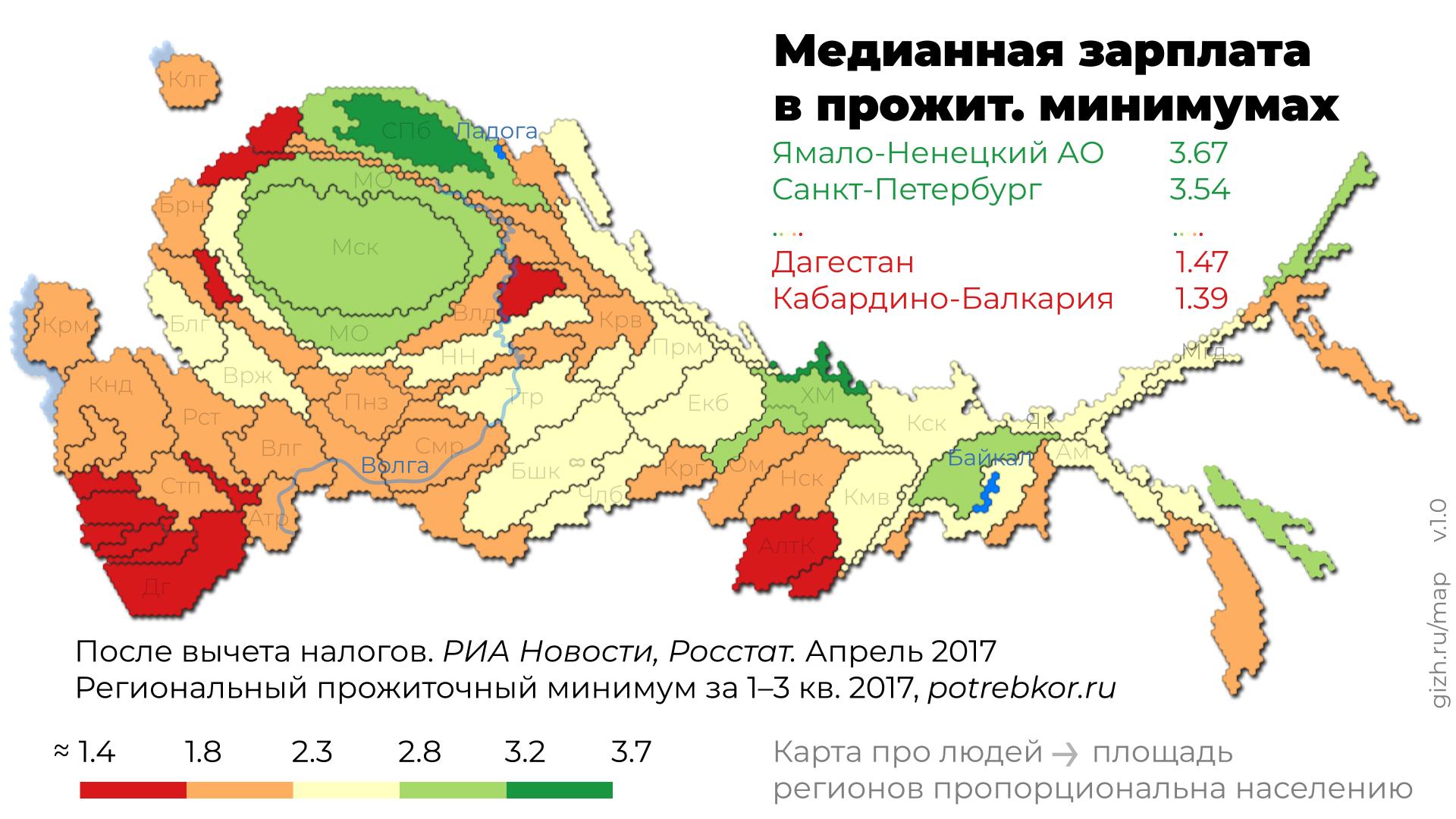 Медианная зарплата в прожиточных минимумах по регионам. Карта-анаморфоза