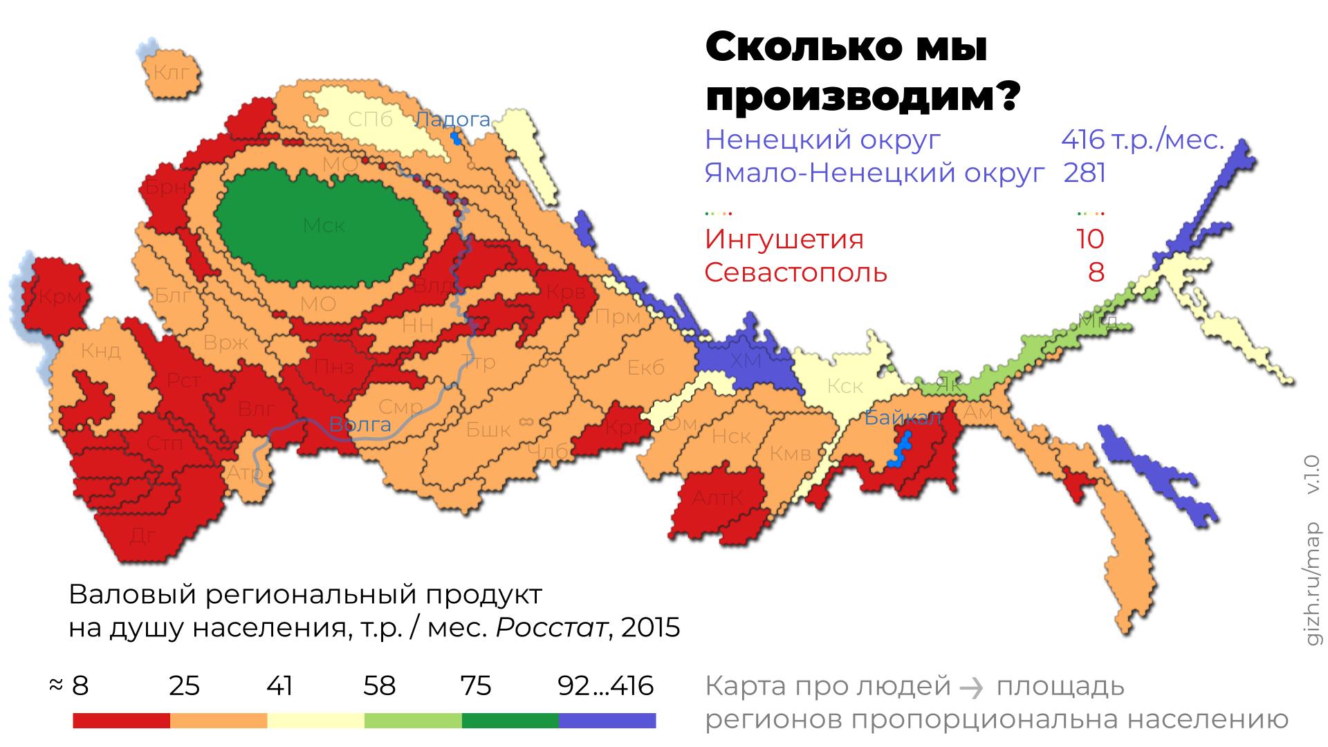 Валовый региональный продукт на душу населения по регионам. Карта-анаморфоза